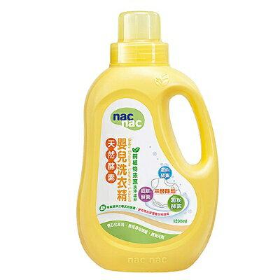 nac nac 天然酵素嬰兒洗衣精 1200ml / 毎罐(好窩生活節) - 限時優惠好康折扣