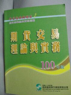 【書寶二手書T1/進修考試_XDO】期貨交易理論與實務_證基會