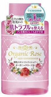 日本原装 明色OrganicRose 玫瑰肌膚調理化妆水(粉)200ml