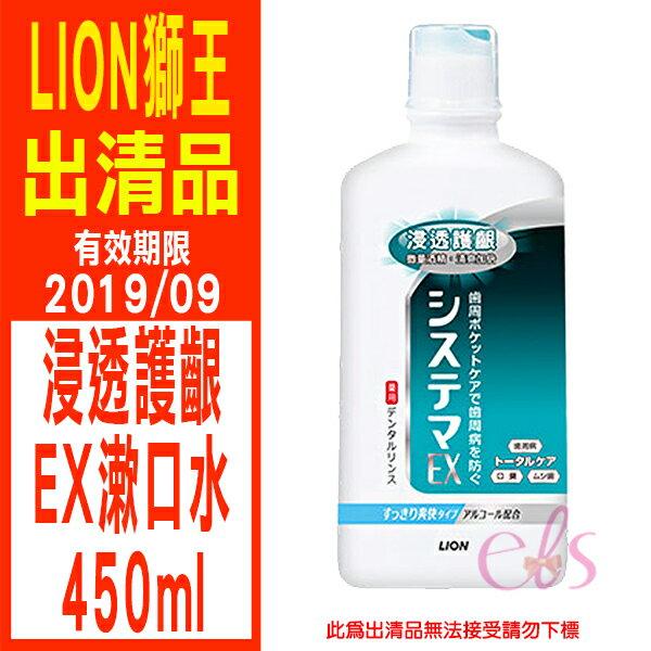 日本 獅王 LION 浸透護齦EX漱口水 450ml ☆艾莉莎ELS☆