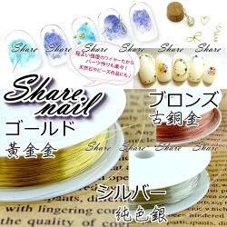 ShareNail 0.2mm 極細 銅線 金色 銀色 古銅色 美甲 金銀線 寶石纏繞線 隨意彎曲 珠寶捆綁 美甲材料 指甲彩繪