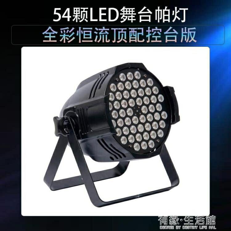 舞台燈光54顆3w防水帕燈全彩三合一設備全套led染色演出酒吧KTV