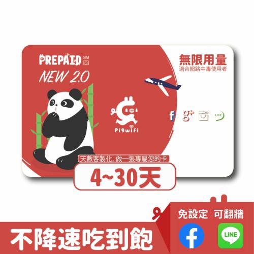 【PIGWIFI】最強PLUS⁺真完全無限  中國大陸 香港 翻牆網卡SIM卡(4~15天) 無限用量不斷網WiFi卡漫遊卡電話卡預付卡網卡