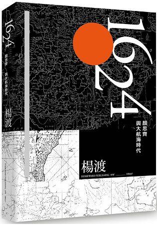 1624,顏思齊與大航海時代 | 拾書所