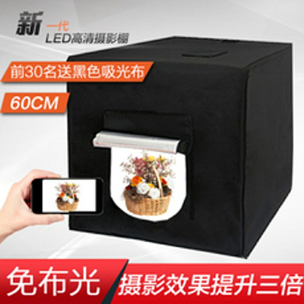 led攝影棚套裝淘寶簡易小型柔光箱拍攝燈專業攝影箱拍照燈箱    全館八五折