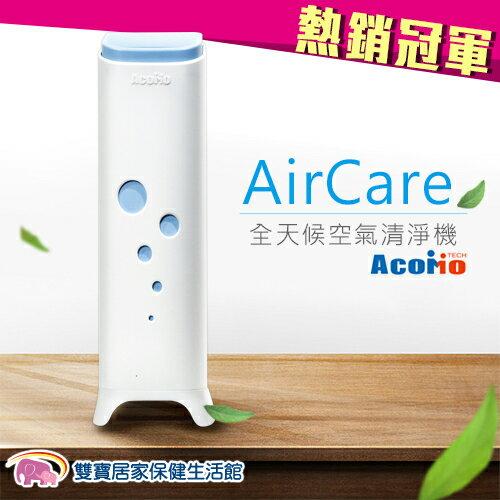 AcoMo AirCare 全天候空氣殺菌機 空氣清淨機 台灣製造 - 藍
