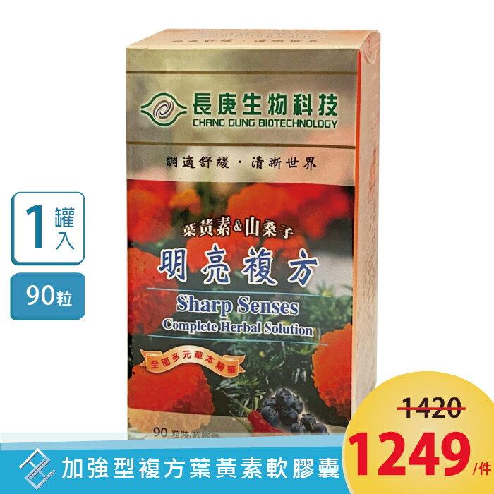 長庚生技 明亮複方 葉黃素&山桑子(90粒 / 瓶) 0