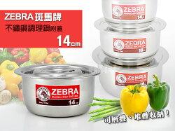 快樂屋♪ Zebra 斑馬牌 304不鏽鋼 調理鍋 14cm 厚款附蓋 電磁爐可用