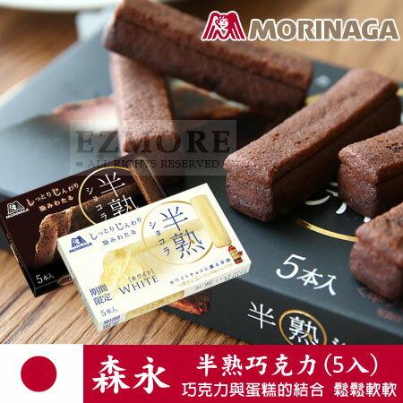 日本 森永 半熟巧克力 (5入) 35g 巧克力 白巧克力 巧克力蛋糕條【N101267】