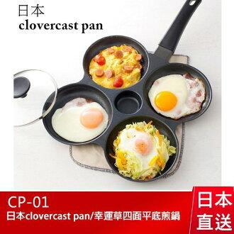 [日本樂天TOP直送品]日本clovercast pan/幸運草四面平底煎鍋/CP-01。共3色 - 限時優惠好康折扣