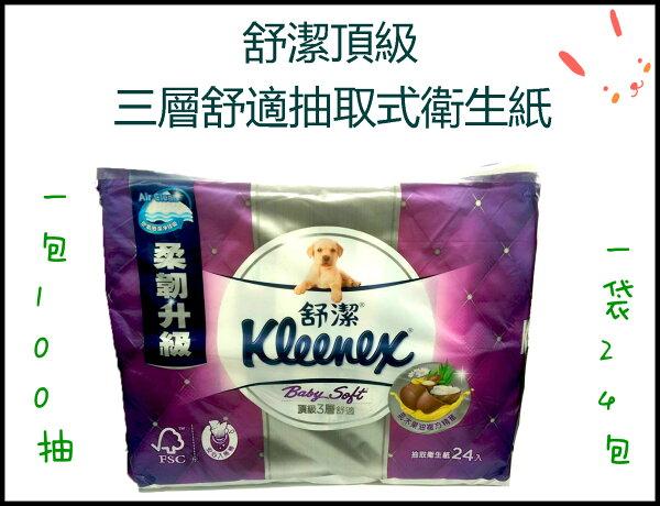 衛生紙舒潔頂級三層舒適抽取式衛生紙限宅配24包(1包100抽)衛生紙抽取式濕紙巾肌膚保養精華