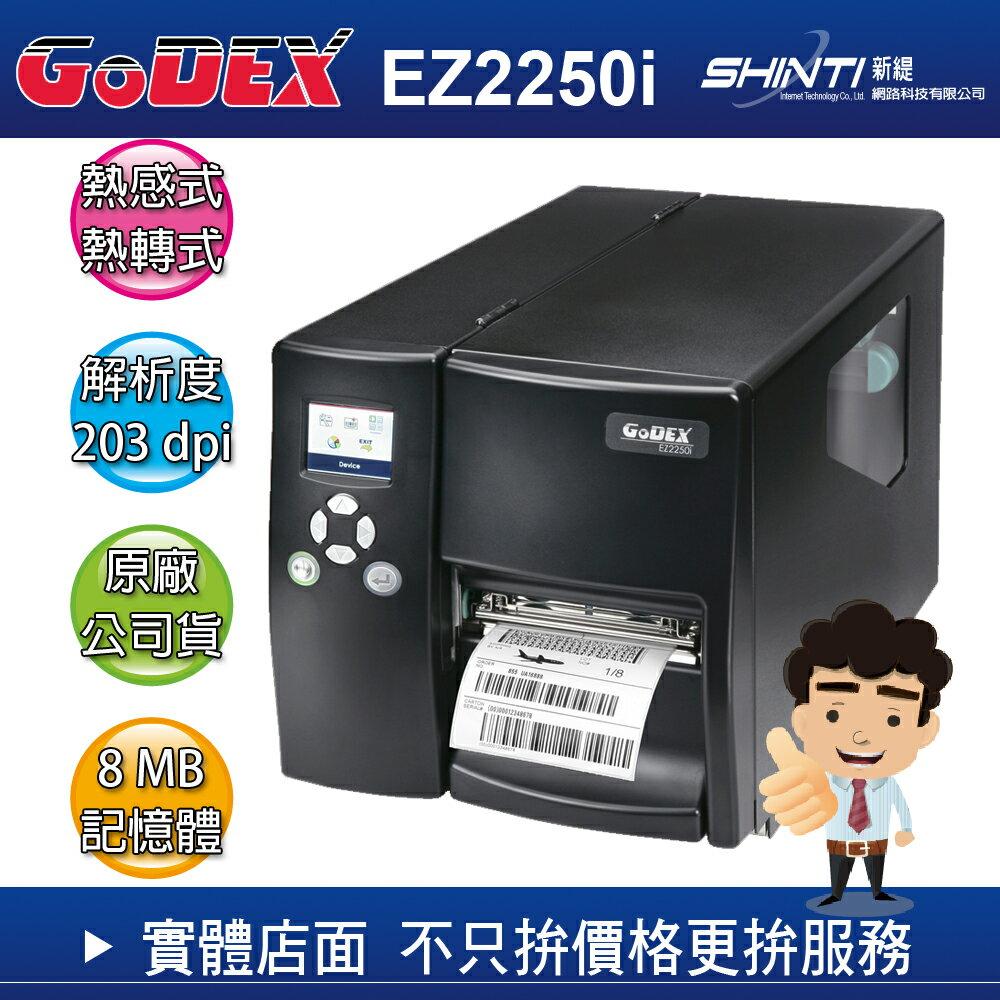 【新機免運】科誠GoDEX EZ2250i 熱感式 / 熱轉式兩用 工業型條碼標籤機*贈6插6開3P延長線*另有OS214/CP3140/CP2140/EZ2350i