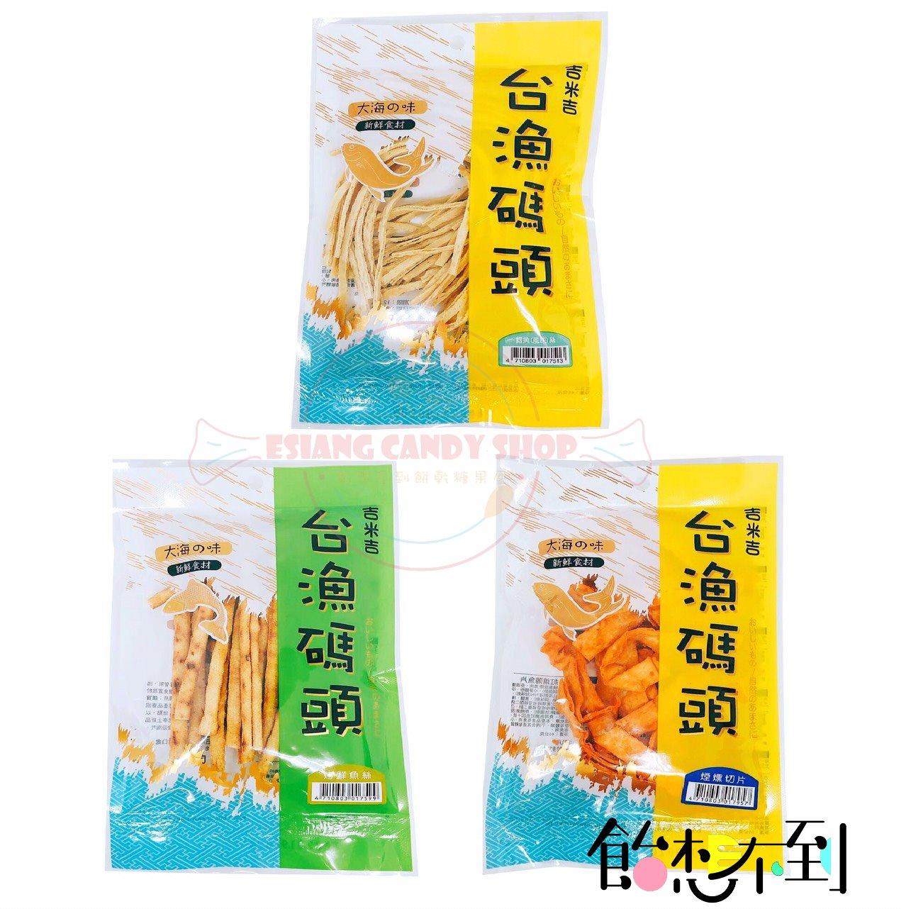 【吉米吉】台漁碼頭 - 烤鮮魚絲40g/鱈魚(風味)絲45g/煙燻切片35g