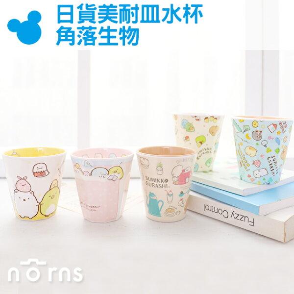 NORNS【日貨美耐皿水杯SAN-X系列】日本正版SAN-X角落生物麵包貓塑膠水杯MTC3環保餐具