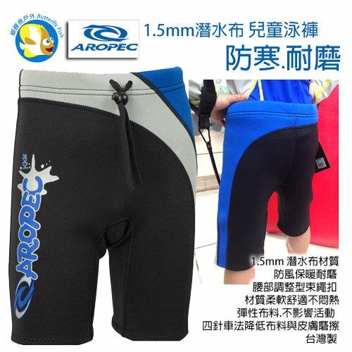 [台灣製 Aropec] 1.5mm潛水布 兒童泳褲 防寒耐磨 Rainbow 黑藍