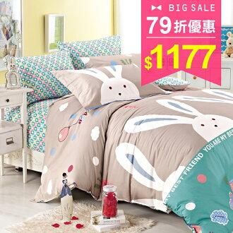 Pure One【浪漫兔】雙人極致純棉四件式床包被套組