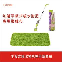 加購平板式噴水拖把專用纖維布【居家達人-A316-A】