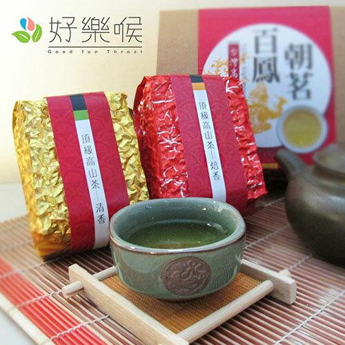 【好樂喉】百鳳朝茗-台灣高山精選茶1盒半斤贈試喝包-樂天8折價
