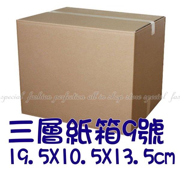 三層紙箱KK+9號19.5X10.5X13.5超商紙箱 快遞箱 搬家紙箱 宅配箱 便利箱 紙盒 瓦楞紙箱【GX118】◎123便利屋◎