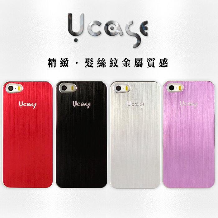 【U case】4吋 iPhone5/5S/SE 超薄高質感金屬保護殼 髮絲紋 多彩 金屬質感 手機殼/保護殼/金屬拉絲紋/硬殼/背蓋/背殼