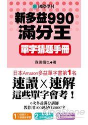 NEW TOEIC新多益990滿分王:單字猜題手冊^(附試題朗讀MP3^)