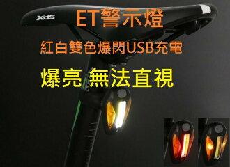 《ET警示燈讓人無法直視》雙色爆閃USB充電 內建鋰電池 LED高爆亮度 自行車尾燈警告燈爆閃燈KEEPER