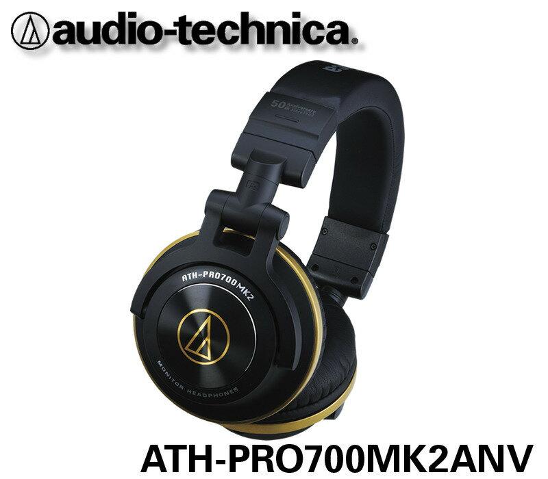 <br/><br/>  志達電子 ATH-PRO700MK2ANV展示機(外觀有使用過痕跡能接受著再購入哦!) 日本鐵三角 50周年限定款 可換線DJ耳罩式耳機 公司貨<br/><br/>