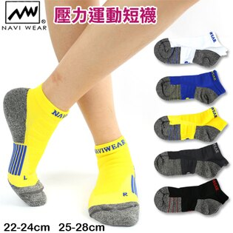 足弓機能壓力運動短襪氣墊透氣NAVIWEAR