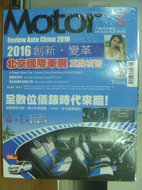 【書寶二手書T2/雜誌期刊_PPL】Motor汽車百科雜誌_367期_2016/6_全數位儀錶時代來臨等_未拆
