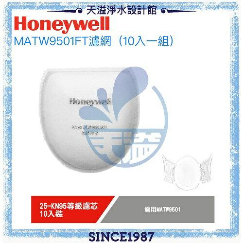 【領券折300】【Honeywell】動空氣清淨機專用濾網KN95 MATW9501FT【10入/ 組】【適用MATW9501B / MATW9501W】