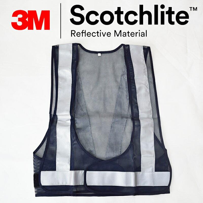 【safetylite安心生活館】《滿額899免運》黏貼式網紗安全反光背心-~3M Scotchlite限定優惠款