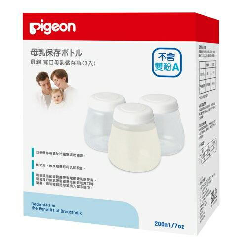 日本【貝親Pigeon】寬口徑母乳儲存瓶3入