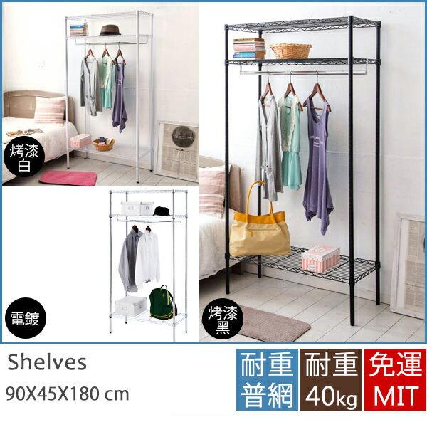 《IRON鐵力士衣櫥》90X45X180(三色) 完美主義 鍍鉻層架 層架【J0082】