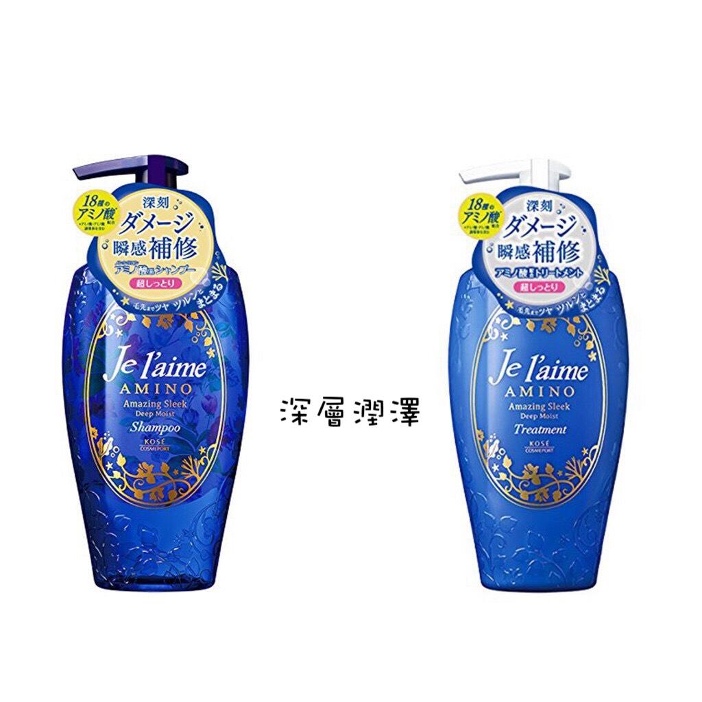 日本KOSE高絲 Je l'aime爵戀氨基酸修護洗髮精 護髮乳500ml (深層潤澤/保濕柔順)