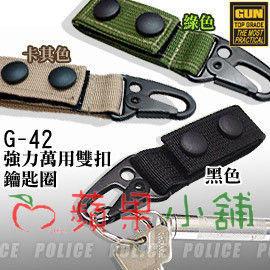 【【蘋果戶外】】GUN TOP GRADE G-42 強力萬用雙扣鑰匙圈(軍綠/卡其/黑色)  G42
