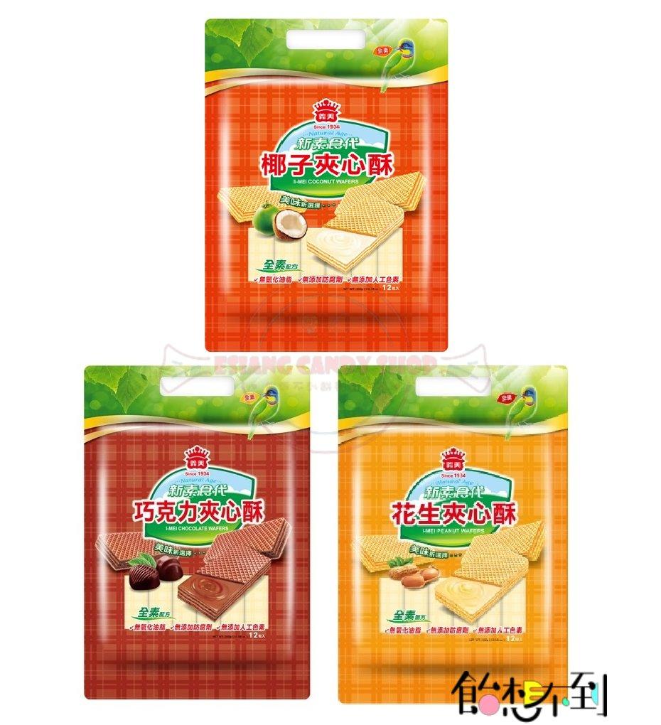 〚義美〛新素食代夾心酥300g - 巧克力/ 椰子/ 花生