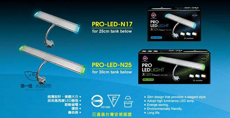 [第一佳 水族寵物] 台灣雅柏UP [17cm-全白燈] 彩色3C螢光薄型蛇管LED夾燈 免運