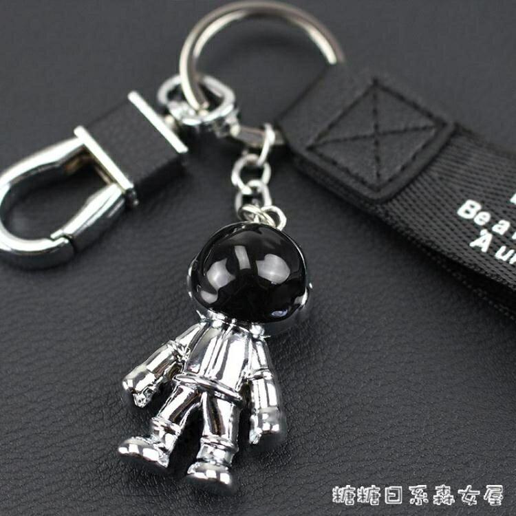 鑰匙扣 創意汽車鑰匙扣男女ins可愛掛件金屬太空人情 【7號Fashion家居館】