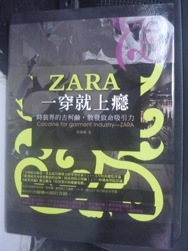 ~書寶 書T2/行銷_LKG~ZARA~穿就上癮時裝界的古柯鹼 散發致命吸引力_劉瀟瀟