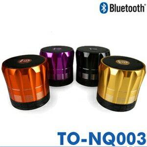 DOLO 多樂 TO-NQ003 藍芽喇叭 鋁合金藍牙無線音響 揚聲器 MP3 火焰 風暴 雷電 公司貨 0利率 免運