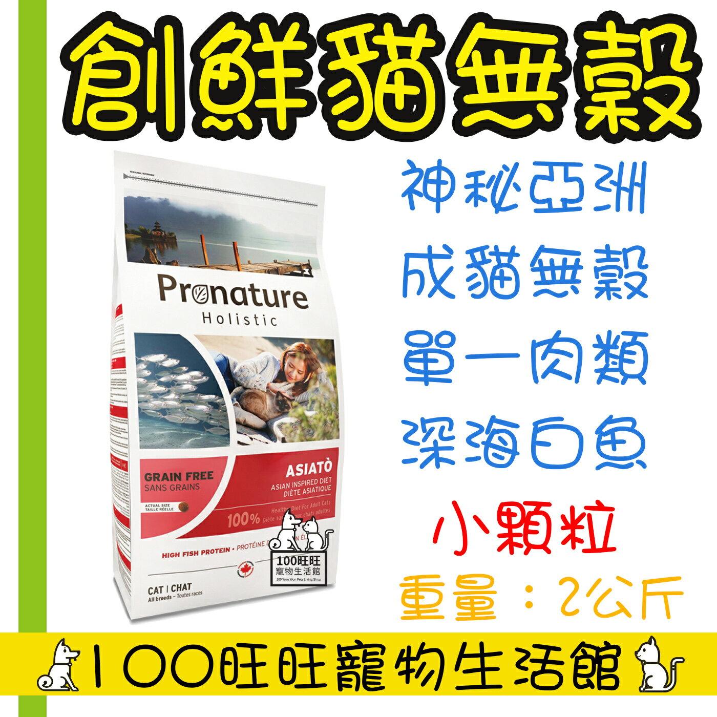 Pronature 創鮮 成貓 無穀單一海魚配方 2KG神秘亞洲 - 限時優惠好康折扣