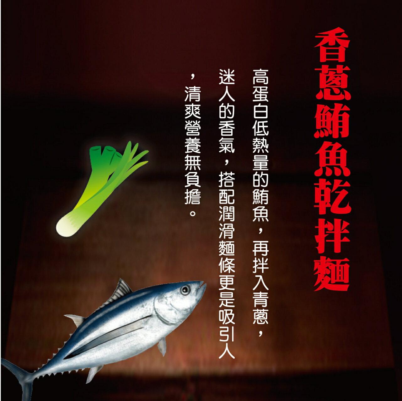 【鬼椒拌麵】香蔥鮪魚拌麵(一袋4入) 2