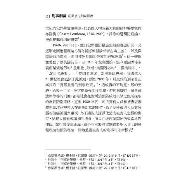 刑事制裁:犯罪後之刑法回應 4