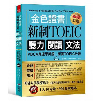 (11)金色證書:新制TOEIC 聽力 閱讀 文法--PDCA鬼速學英語,衝高TOEIC分數(附MP3)(布可屋)