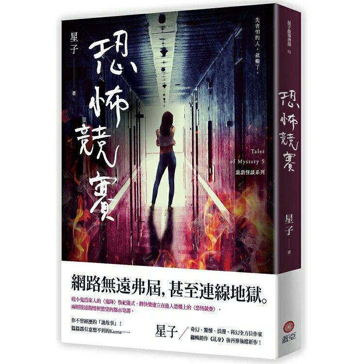 恐怖競賽 詭語怪談 5 | 拾書所