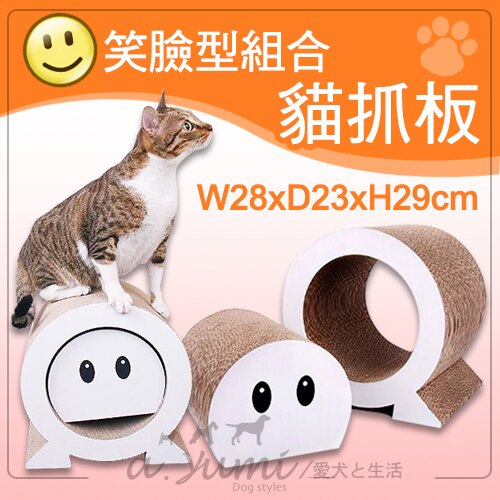【Petcheer】笑臉型組合瓦楞貓抓板(多功能)- 隨附貓薄荷 /貓玩具/貓窩