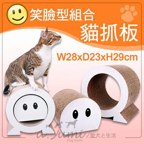 ayumi愛犬生活-寵物精品館:【Petcheer】笑臉型組合瓦楞貓抓板(多功能)-隨附貓薄荷貓玩具貓窩