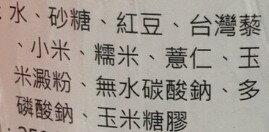 屏農 紅藜紅豆粥(250g*12入 / 盒) [大買家] 2