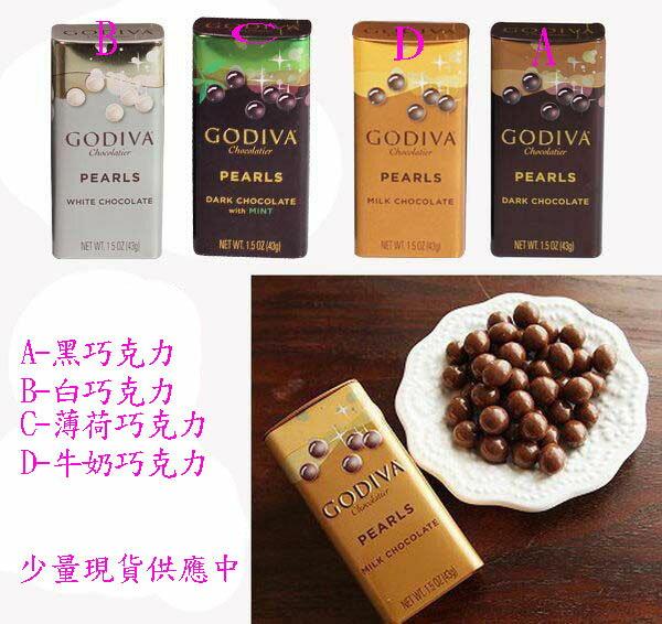 GODIVA攜帶方便揭蓋式鍚罐頂級珍珠鐵盒巧克力豆巧克力球鐵盒 黑巧克力/白巧克力/牛奶巧克力/薄荷黑巧克力