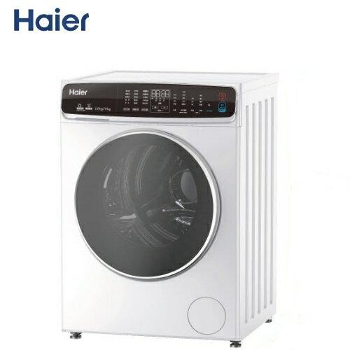 【Haier】12kg 3D蒸氣洗脫烘滾筒洗衣機《HWD120-168W》 馬達3年保固